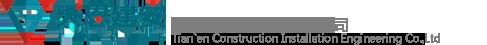 天恩建筑安装工程有限公司