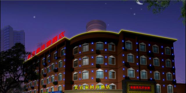河南美宜家快捷酒店(禹州店)