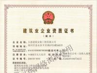 建筑业企业资质证书副本