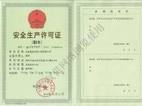 安全生产许可证(副本)